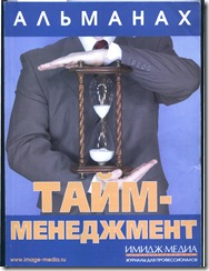 Oblozhla_time_manager
